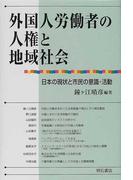 外国人労働者の人権と地域社会 日本の現状と市民の意識・活動