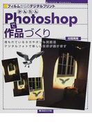 かんたんPhotoshopで作品づくり フィルムからのデジタルプリント