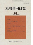税務事例研究 Vol.62(2001/7)