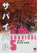 サバイバル 5 富士噴火 (リイド文庫)(リイド文庫)