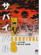 サバイバル 6 炎天地獄 (リイド文庫)(リイド文庫)