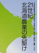 21世紀北海道農業の先駆け (北海道地域農業研究所学術叢書)