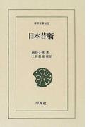 日本昔噺 (東洋文庫)(東洋文庫)