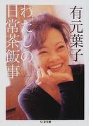 わたしの日常茶飯事 (ちくま文庫)(ちくま文庫)