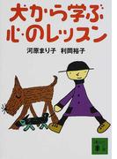 犬から学ぶ心のレッスン (講談社文庫)(講談社文庫)
