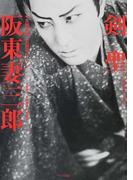剣聖阪東妻三郎 日本映画スチール集 (古林義雄・石割平コレクション)