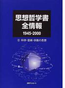思想哲学書全情報 1945−2000 5 科学・芸術・宗教の思想