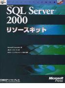 Microsoft SQL Server 2000リソースキット (マイクロソフト公式解説書)