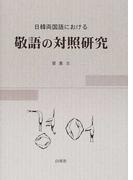 日韓両国語における敬語の対照研究