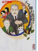 天才柳沢教授の生活 3 (講談社漫画文庫)(講談社漫画文庫)