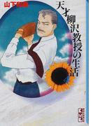 天才柳沢教授の生活 4 (講談社漫画文庫)(講談社漫画文庫)