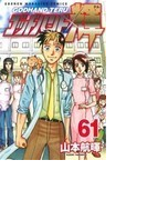 ゴッドハンド輝(講談社コミックス) 62巻セット