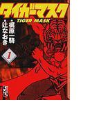 タイガーマスク(講談社漫画文庫) 7巻セット(講談社漫画文庫)