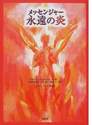 メッセンジャー永遠の炎 メッセンジャー 第3集