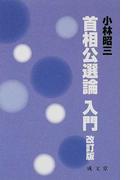 首相公選論入門 改訂版 (成文堂新書)
