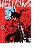 Hellsing 4 (コミック)(YKコミックス)