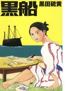 黒船 (Cue comics)(Cue comics)