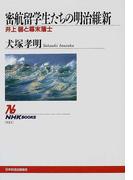 密航留学生たちの明治維新 井上馨と幕末藩士 (NHKブックス)(NHKブックス)