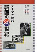 テーマで読む韓国の20世紀