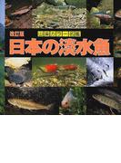 日本の淡水魚 改訂版 (山渓カラー名鑑)