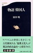 物語韓国人 (文春新書)(文春新書)