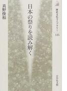 日本の祭りを読み解く (歴史文化ライブラリー)