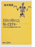 自分の骨のこと知ってますか 人のからだは驚異の立体パズル (講談社+α新書)(講談社+α新書)