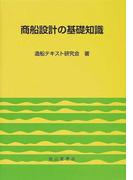 商船設計の基礎知識