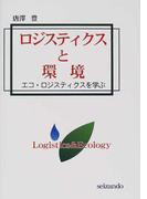 ロジスティクスと環境 エコ・ロジスティクスを学ぶ