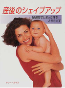 産後のシェイプアップ 10週間でしまった体をとりもどす