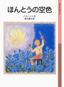 ほんとうの空色 (岩波少年文庫)(岩波少年文庫)