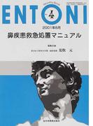 ENTONI Monthly book No.4(2001年8月) 鼻疾患救急処置マニュアル