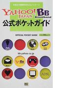 YAHOO!JAPAN BB公式ポケットガイド お役立ち情報をまるごとパッケージ
