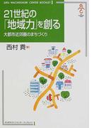 21世紀の「地域力」を創る 大都市近郊圏のまちづくり (ぎふまちづくりセンターブックレット)