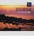 琵琶湖周遊 鈴鹿竹二写真集