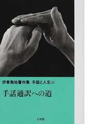 手話通訳への道 (伊東雋祐著作集手話と人生)