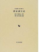 農家調宝記 (岩田書院影印叢刊)
