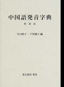 中国語発音字典 新装版