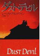 ダスト・デビル (MIRA文庫)(MIRA文庫)