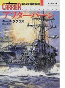 アフターバーン (光人社NF文庫 第14空母戦闘群)(光人社NF文庫)