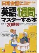 日常会話に不自由しない程度の英語を1週間でマスターする本 まずは20動詞だけでこれだけ話せる