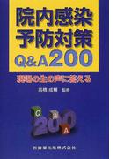 院内感染予防対策Q&A200 現場の生の声に答える