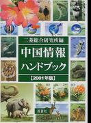 中国情報ハンドブック 2001年版