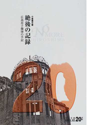 絶後の記録 広島原子爆弾の手記 改版 (中公文庫 BIBLIO20世紀)(中公文庫)