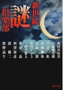 新世紀「謎」倶楽部 (角川文庫)(角川文庫)