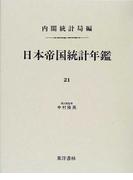 日本帝国統計年鑑 復刻版 21 (近代日本歴史統計資料)