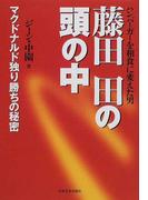 藤田田の頭の中 ハンバーガーを和食に変えた男 マクドナルド独り勝ちの秘密