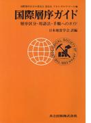 国際層序ガイド 層序区分・用語法・手順へのガイド