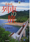 北海道列車の旅 全線ガイド