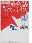 遠山顕の英会話・150のスパイス ムリなく使える決まり文句 (Power English CDブック)(講談社パワー・イングリッシュ)